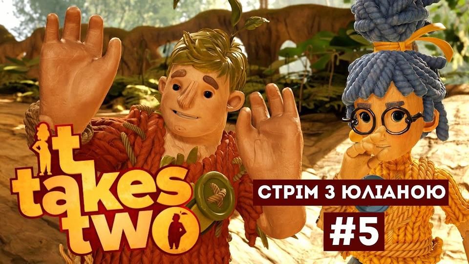 s2021 special-0 — ПАРОЧКА МАНЬЯКІВ уВИГАДАНОМУ СВІТІ🪓Граємо у«It Takes two» УКРАЇНСЬКОЮ #5