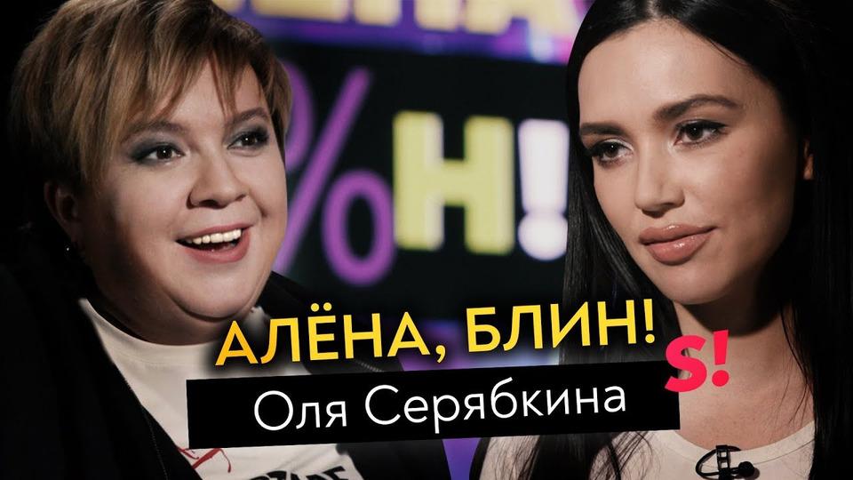 s01e03 — Серябкина без Фадеева— новый роман, суд сМалаховым, драка сТемниковой