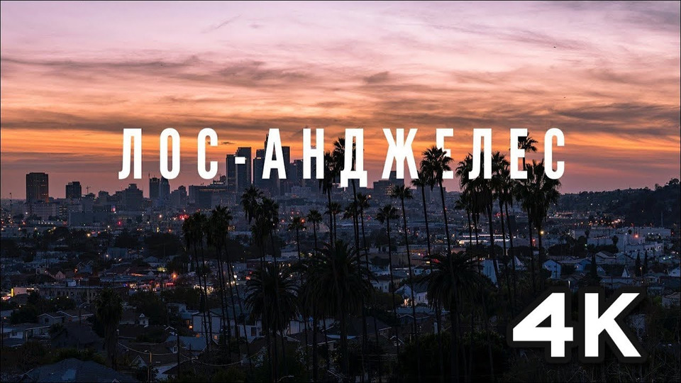 s04e53 — Лос-Анджелес. Прогулка в4К