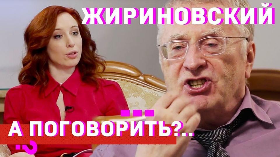 s01e21 — Владимир Жириновский про хайп, зашквар, вписки и молодого президента