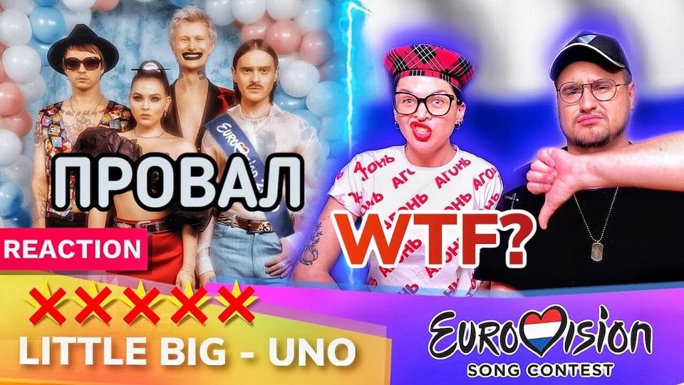 s04e35 — Реакция. ЭТО ПРОВАЛ: LITTLE BIG— UNO (Россия Евровидение 2020 Eurovision Russia)