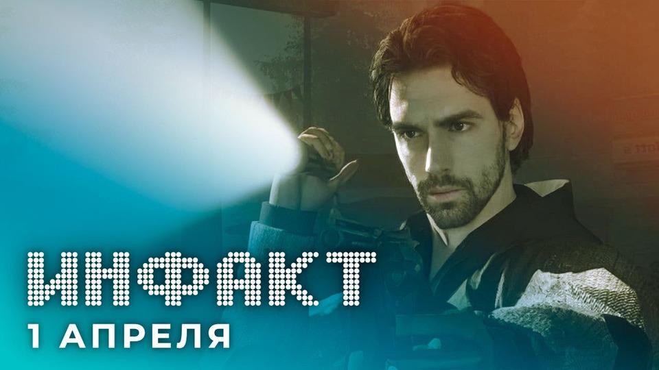 s07e60 — Alan Wake 2 сEpic Games, дохлый мультиплеер Cyberpunk 2077, The Witcher 3 внекстгене иколу лайт…
