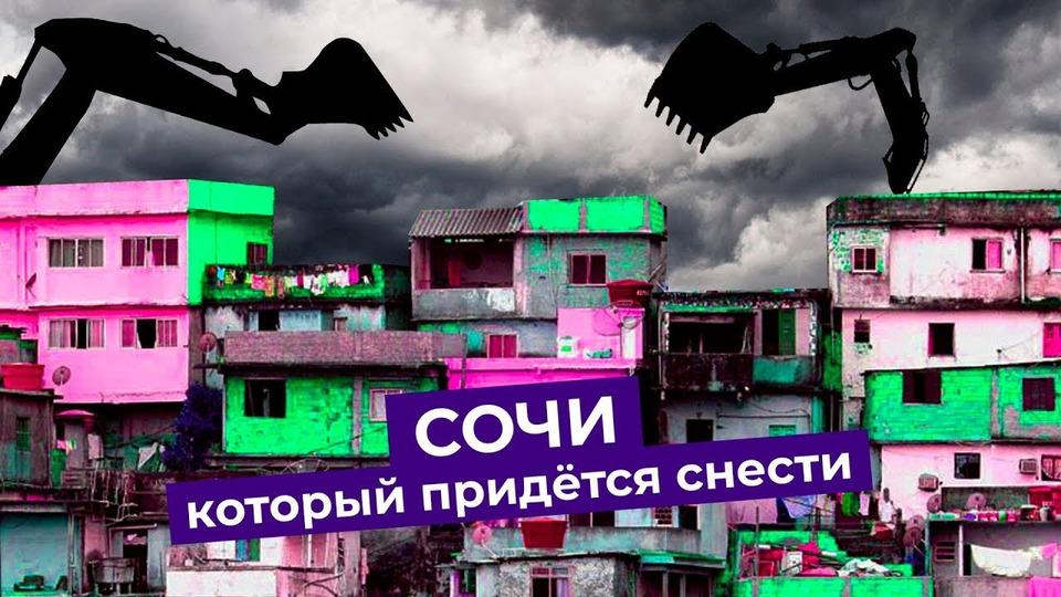 s05e32 — Сочи: фавелы по-русски | Таким дворцам позавидует даже Путин!