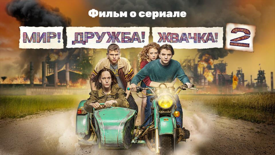 s02 special-1 — Фильм о фильме