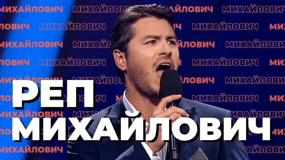 s2020e83 — СЕРГІЙ ПРИТУЛА— Михайлович (feat. Данилко, Дроздов, Тіна Кароль)