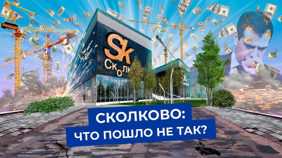s05e108 — Сколково: провальный проект Медведева? | Вочто превратилась российская Кремниевая долина