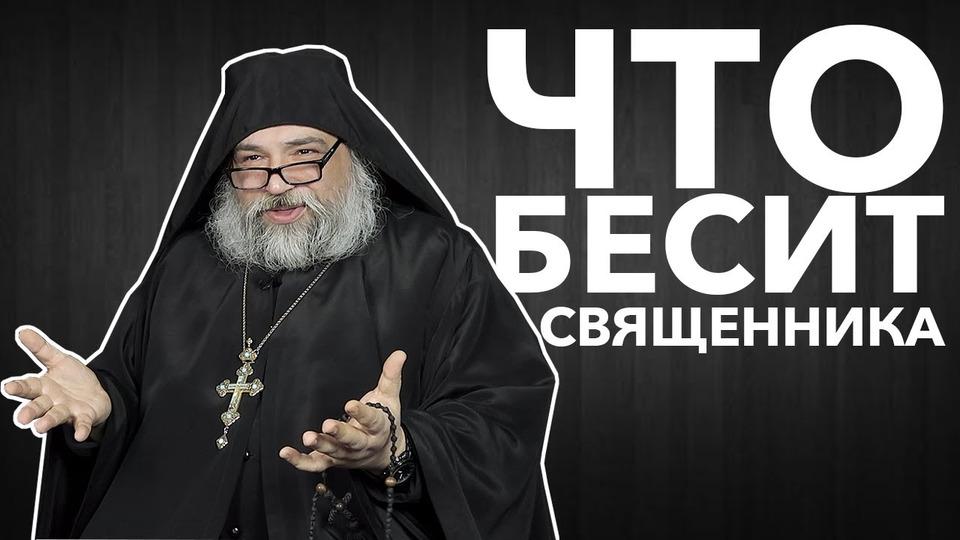 s04e19 — Что бесит священника | игумен Валериан