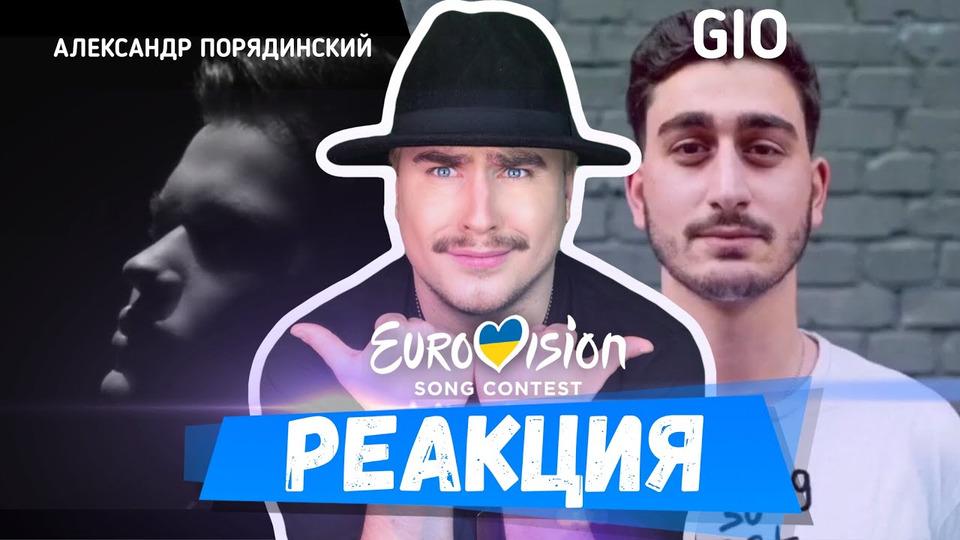 s04e06 — Реакция научастников нацотбора: GIO, Александр Порядинский иANELLA (Евровидение 2020 Украина)