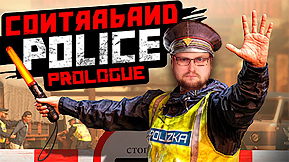 s2021e00 — Contraband Police: Prologue ► КУПЛИНОВ ПРОТИВ КОНТРАБАНДЫ