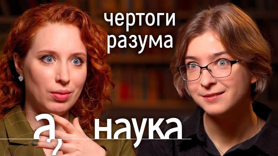s05e01 — Ася Казанцева. Как сдать любой экзамен, выучить иностранный язык и почему алкоголь меняет память?