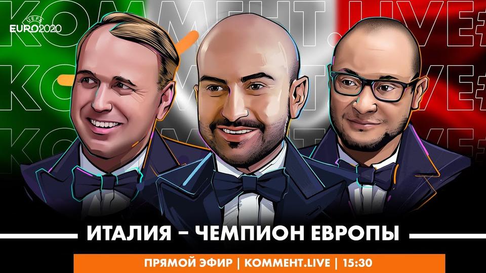 s02 special-0 — ИТАЛИЯ— ЧЕМПИОНЫ ЕВРОПЫ   Live #10