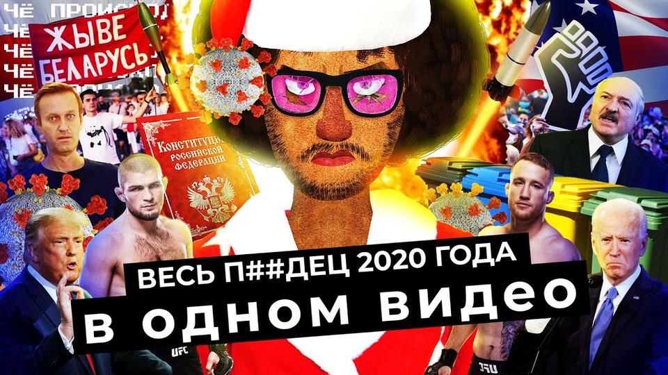 s05 special-0 — ЧёПроисходит #44 | Итоги 2020 года: пандемия коронавируса, выборы вБеларуси, отравление Навального