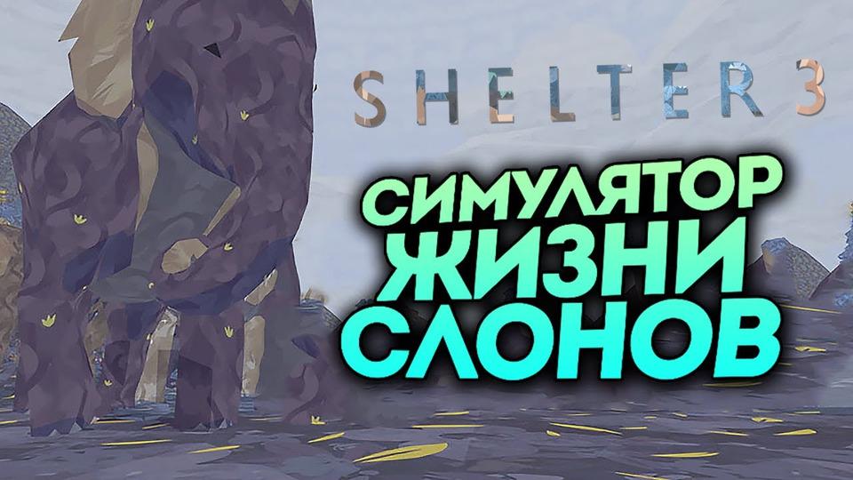 s11e125 — СИМУЛЯТОР ВЫЖИВАНИЯ СЛОНОВ ● Shelter 3