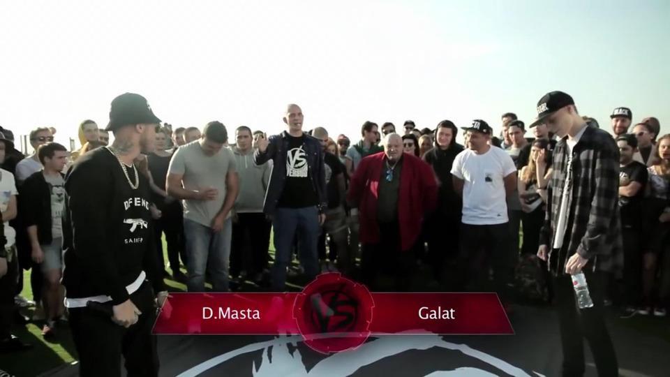s02e18 — Versus Межсезонье #1: D.Masta vs Galat