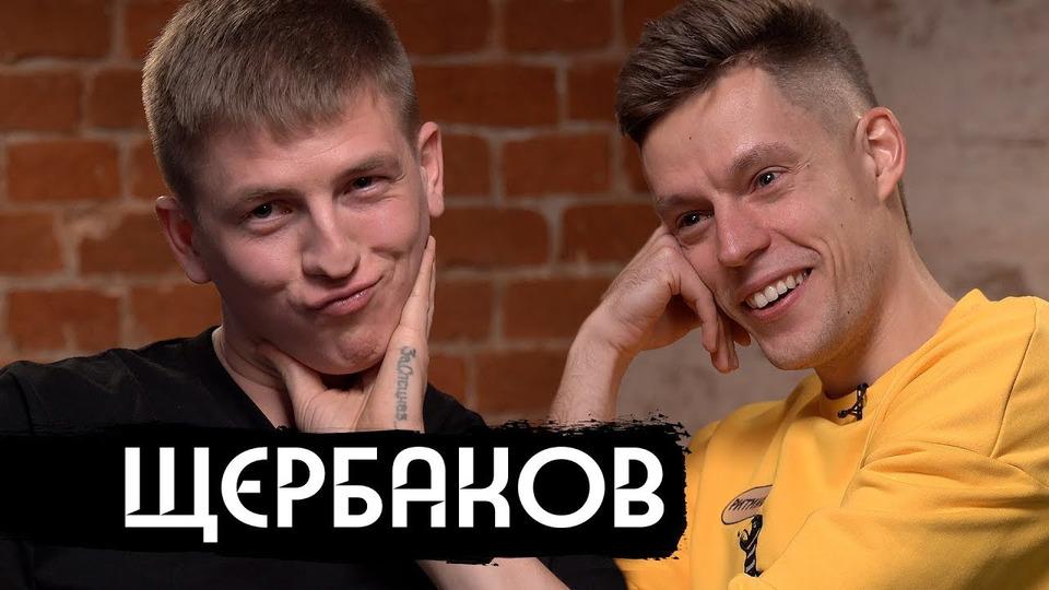 s07e01 — Щербаков— спецназ, панк-рок, любовь