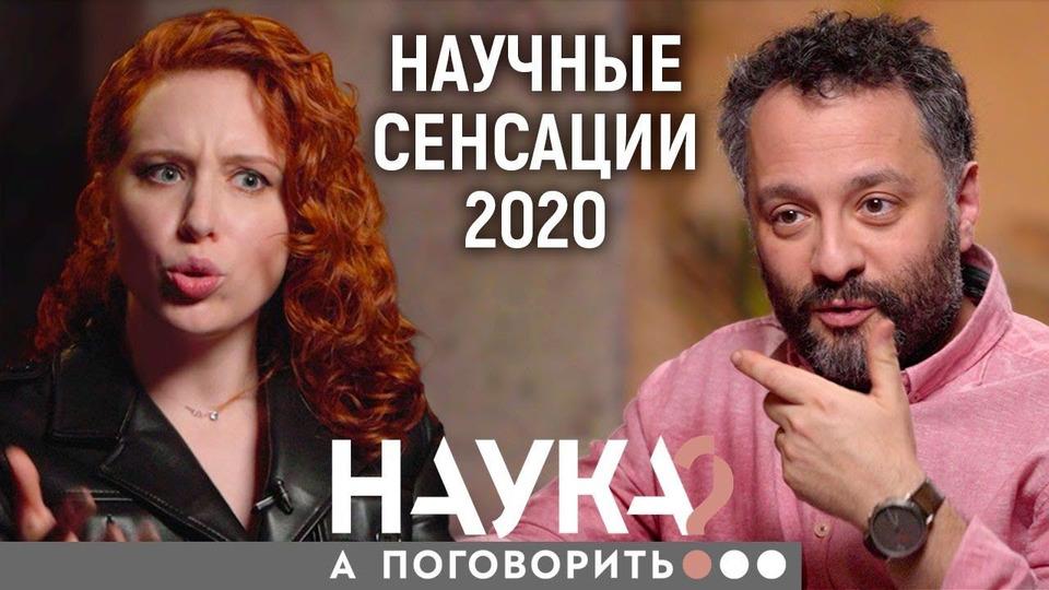 s04e39 — Илья Колмановский про опасный 2021: заразные норки, супербактерии, киборги
