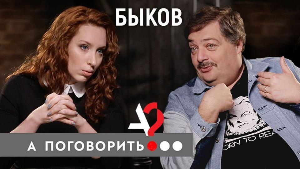 s03e15 — Дмитрий Быков о заговоре против России, конфликте с Полозковой и школах будущего