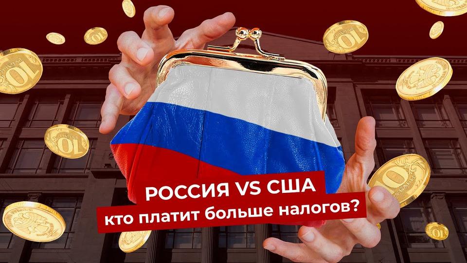 s05e98 — Налоги вРоссии: сколько денег увас забирает государство | Страну содержите вы, анеГазпром