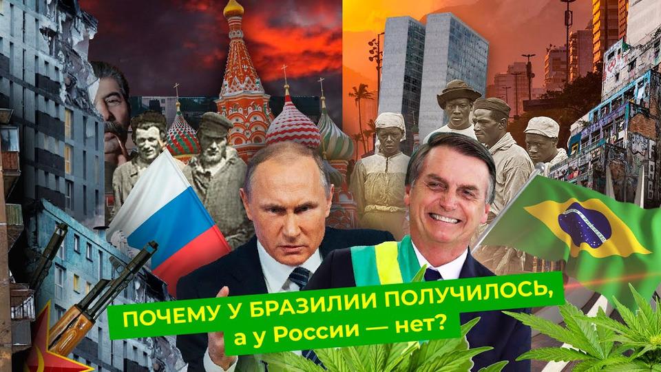 s05e17 — Бразилия: как Россия, только лучше | Отрабства идиктатуры ксвободе идемократии