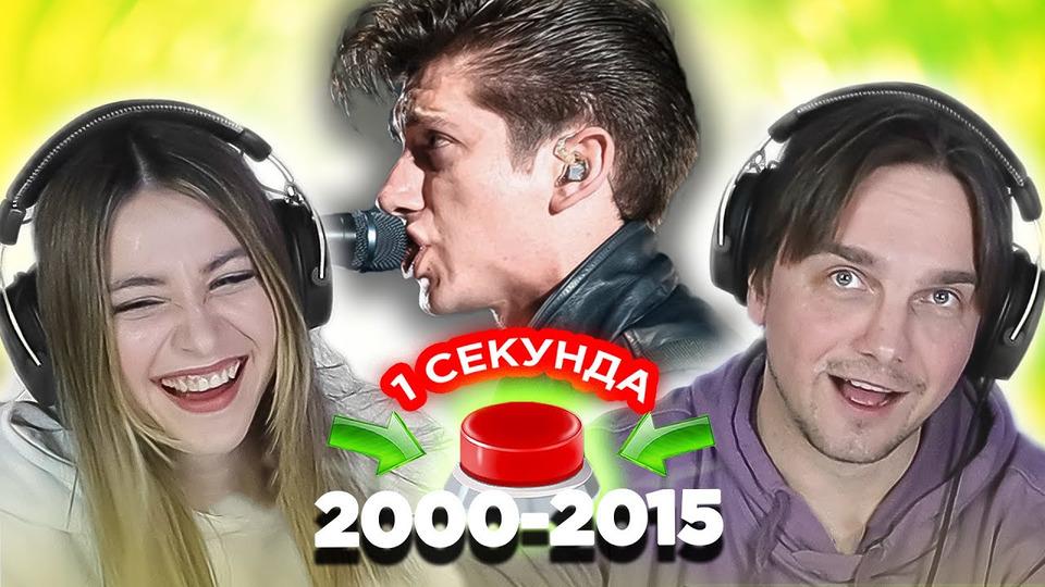 s2021e150 — Инди-музыка 2000-2015 \ УГАДАЙ ПЕСНЮ за1 секунду \ Arctic Monkeys идругие