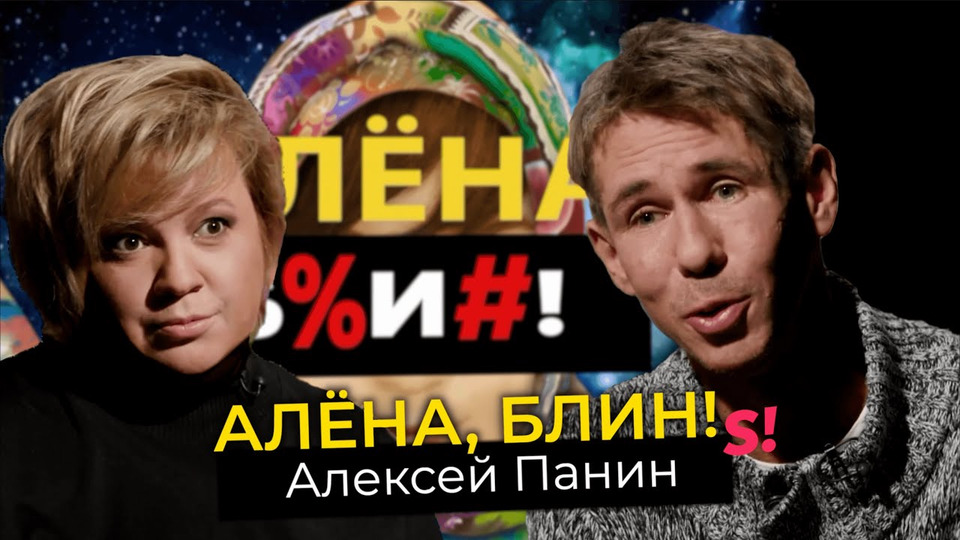 s01e62 — Алексей Панин— эмиграция, потеря матери, новый брак, старые привычки
