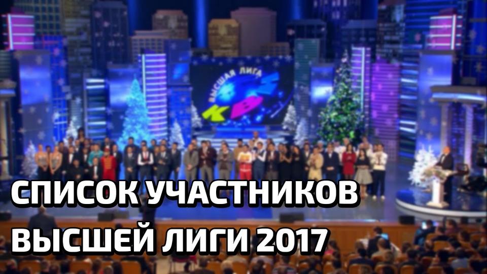 s03e01 — Список участников Высшей Лиги КВН 2017