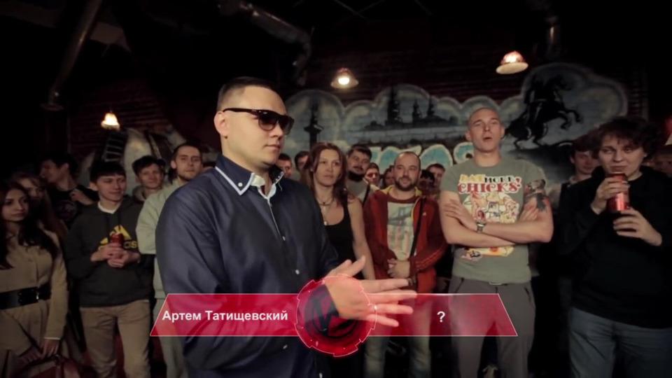 s02e17 — VERSUS #8 (сезон II): Артем Татищевский VS ?