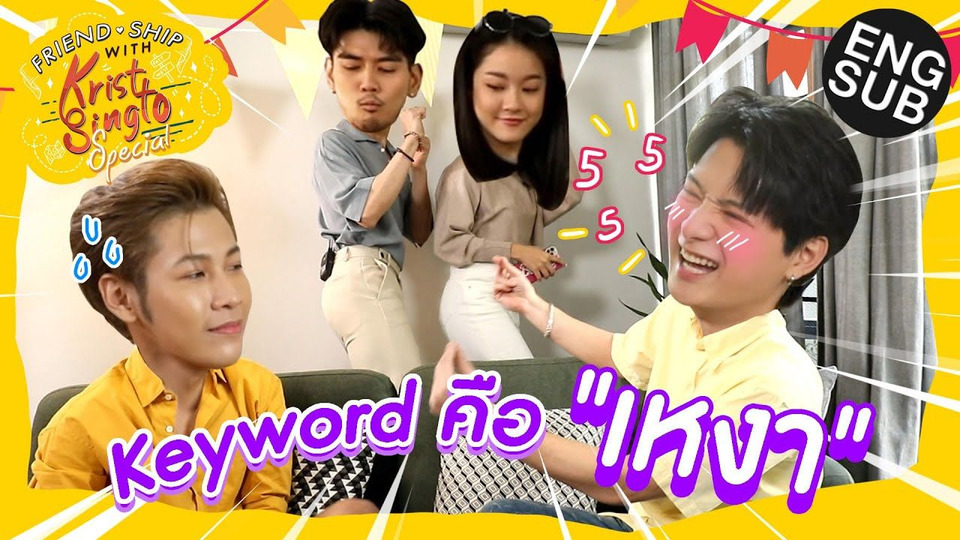 s01 special-3 — Friendship with Krist Singto Special