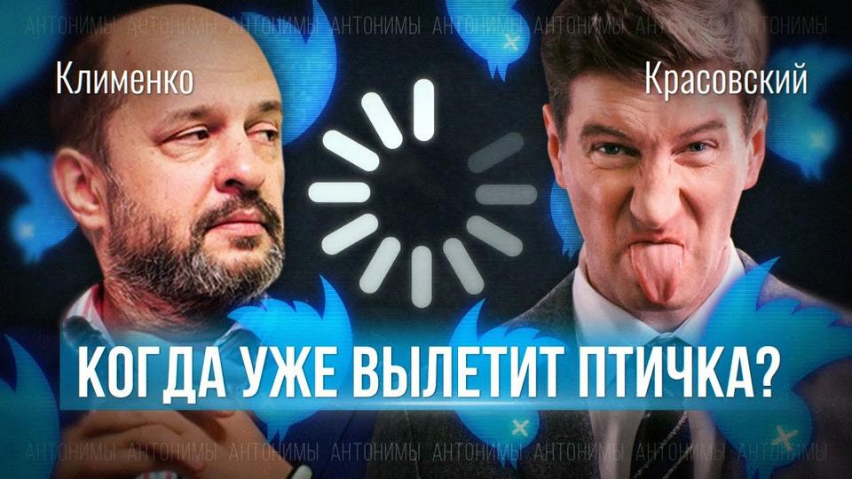 s01e23 — Забанят ли в России соцсети? РКН против Twitter. Герман Клименко
