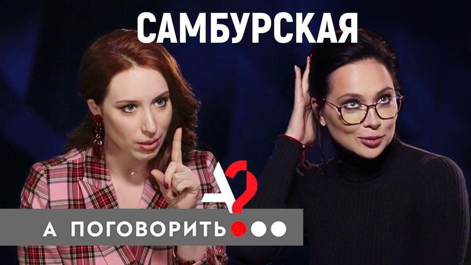 s02e01 — Настасья Самбурская про