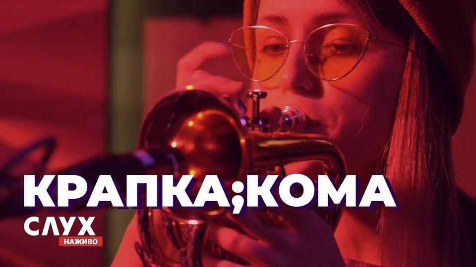s2020 special-0 — СЛУХ НАЖИВО: дует Krapka; KOMA | ПРЯМИЙ ЕФІР