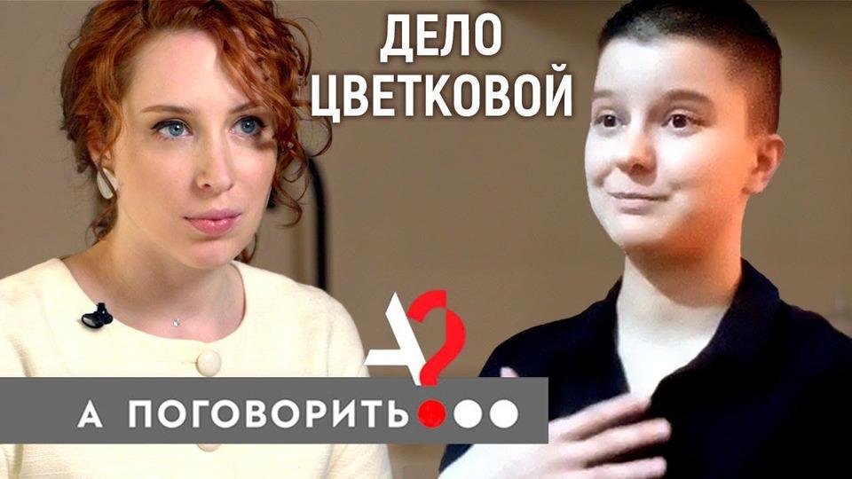 s04e19 — Дело Юлии Цветковой: как в России сесть за рисунок?