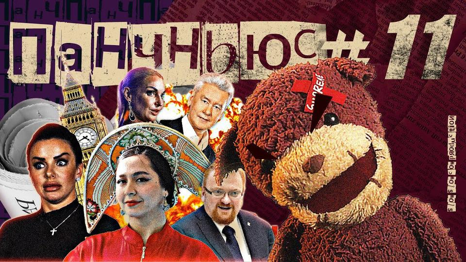 s01e12 — ПАНЧ НЬЮС №11 отпуск Путина / ФСБ икамеры вбане / неуверенная судья / Милонов иМанижа