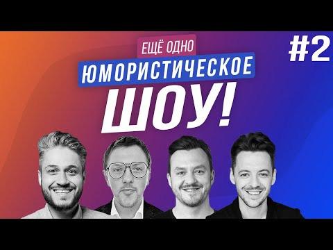 s01 special-0 — Клячкин, Родной, Коробков, Фатхуллин \ Ещё Одно Юмор истическое Шоу