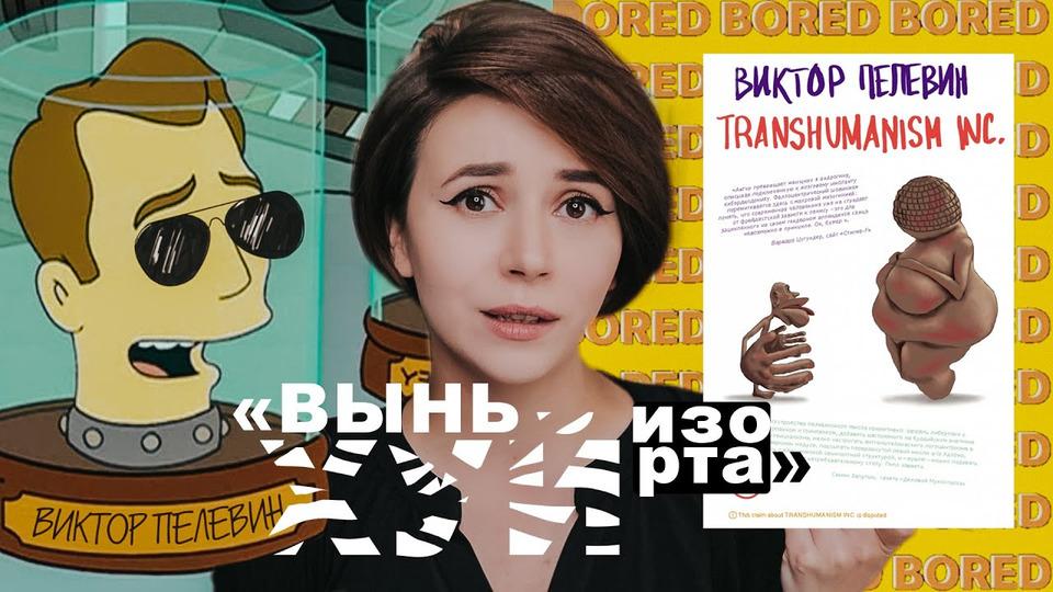 s2021e447 — 😎 ВИКТОР ПЕЛЕВИН ВСЁ | Transhumanism Inc. Обзор книги