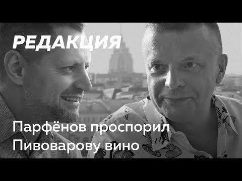 s01 special-2 — Парфенов и Пивоваров обсуждают украинские выборы и пьют вино