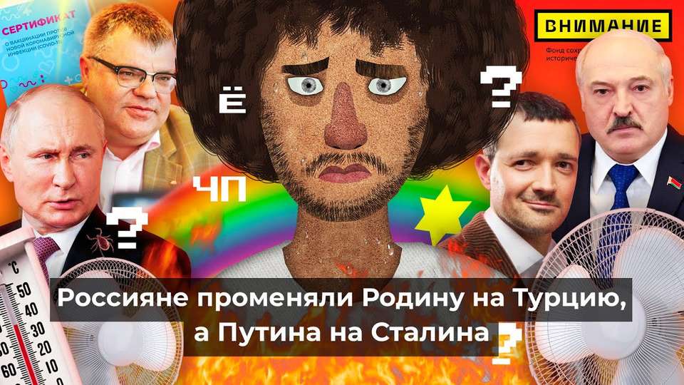 s05 special-0 — ЧёПроисходит #70 | Сталин обошёл Путина, Протасевич дома, Проценко в«Единой России»