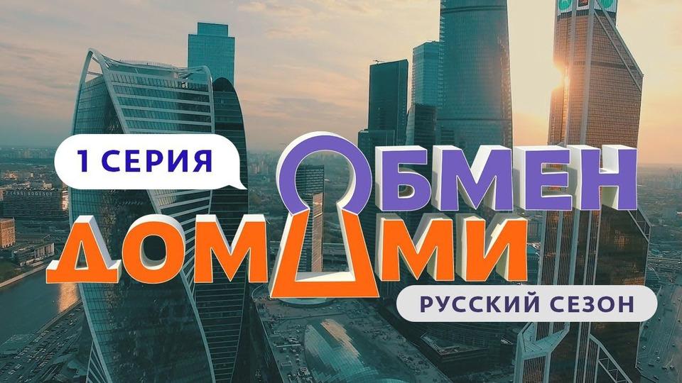 s01e01 — Выпуск 01. Москва-Сити - Урюпинск