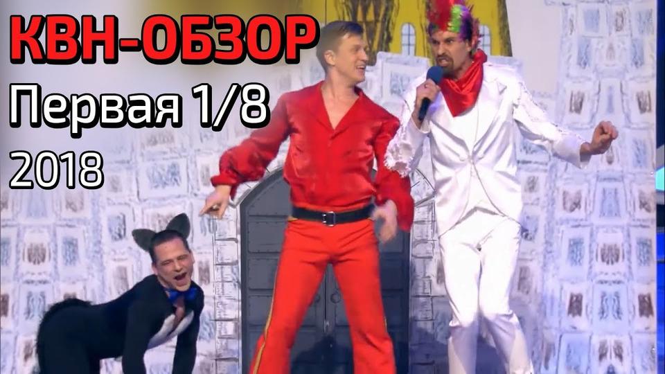 s04e05 — КВН-Обзор. Высшая лига. Первая 1/8 2018