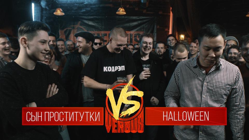 s03e08 — Сын Проститутки VS HALLOWEEN. Round 1