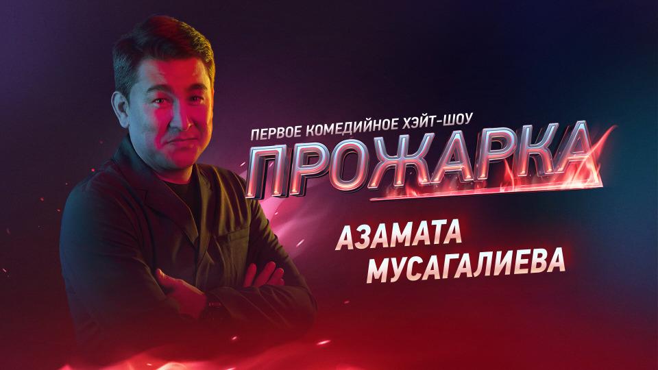 s04e01 — Выпуск 13. Азамат Мусагалиев