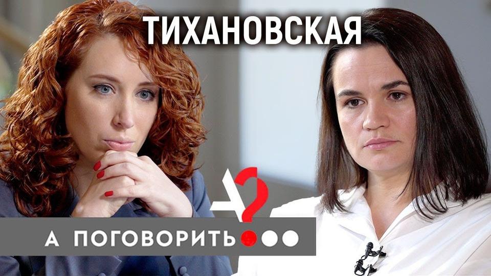 s04e31 — Светлана Тихановская: разговор в ЦИКе, жизнь в Литве, ультиматум Лукашенко