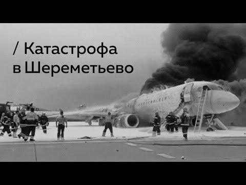 s01 special-3 — Что произошло в аэропорту Шереметьево? Мнение Пивоварова как авиационного журналиста