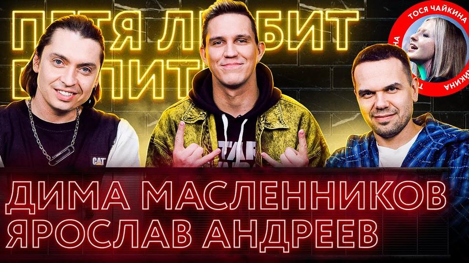 s05e06 — Дима Масленников, Ярослав Андреев, Тося Чайкина