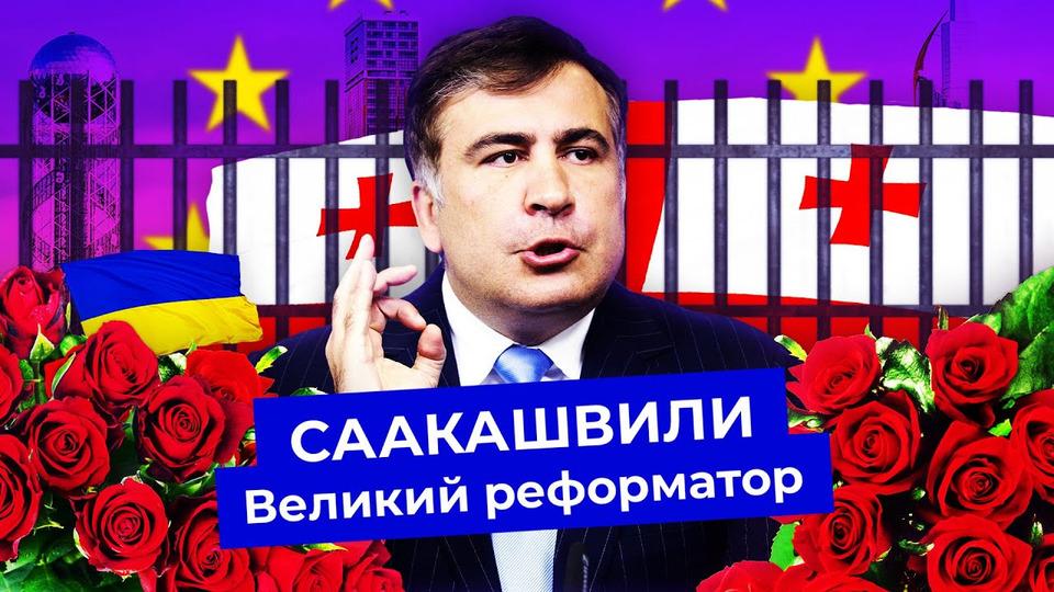 s05e153 — Саакашвили: отреволюции доареста | Борьба скоррупцией, война сРоссией, изгнание сУкраины