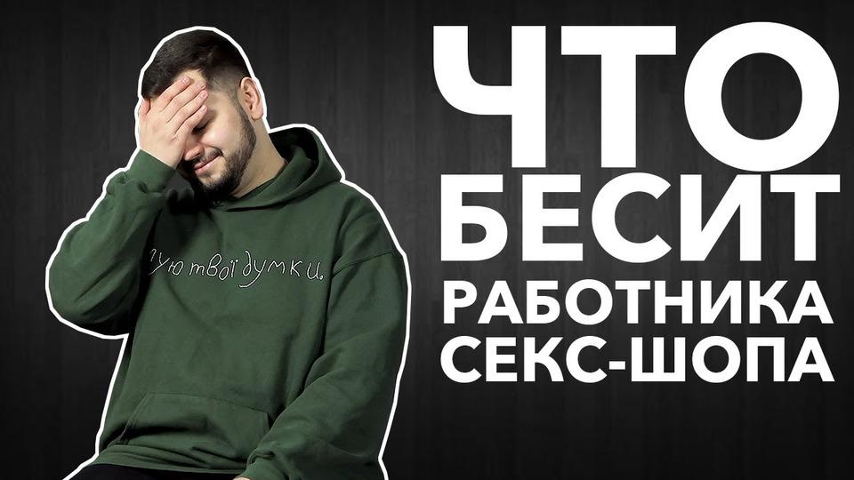 s04e03 — Что бесит работника секс шопа | Стас Ярков