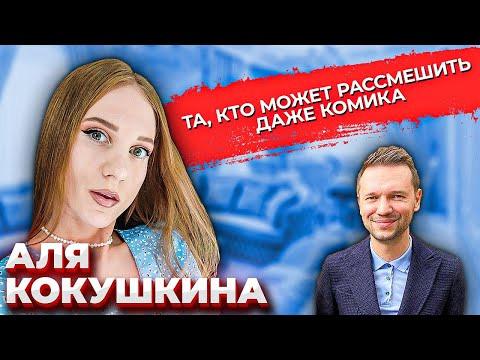 s01e54 — Аля Кокушкина— Как полюбить себя \ Имени меня \ КВН \ Стендап \ Предельник