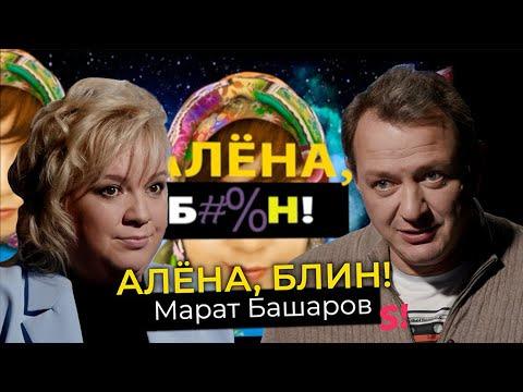 s01e93 — Марат Башаров— почему нечувствует вины заизбиение жен, верит вэкстрасенсов илюбит Михалкова