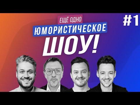 s01 special-0 — Клячкин, Родной, Фатхуллин, Коробков, Маммо, Слесарев \ Ещё одно юмор истическое шоу