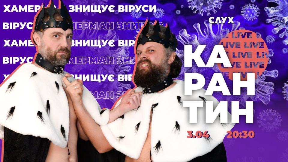 s2020 special-0 — ХАМЕРМАН ЗНИЩУЄ ВІРУСИ / противірусний онлайн-концерт / 03.04 / Карантин LIVE